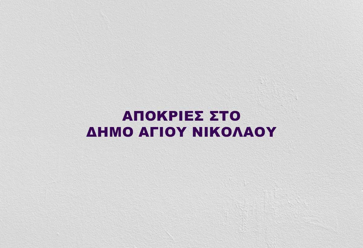logo-apokries